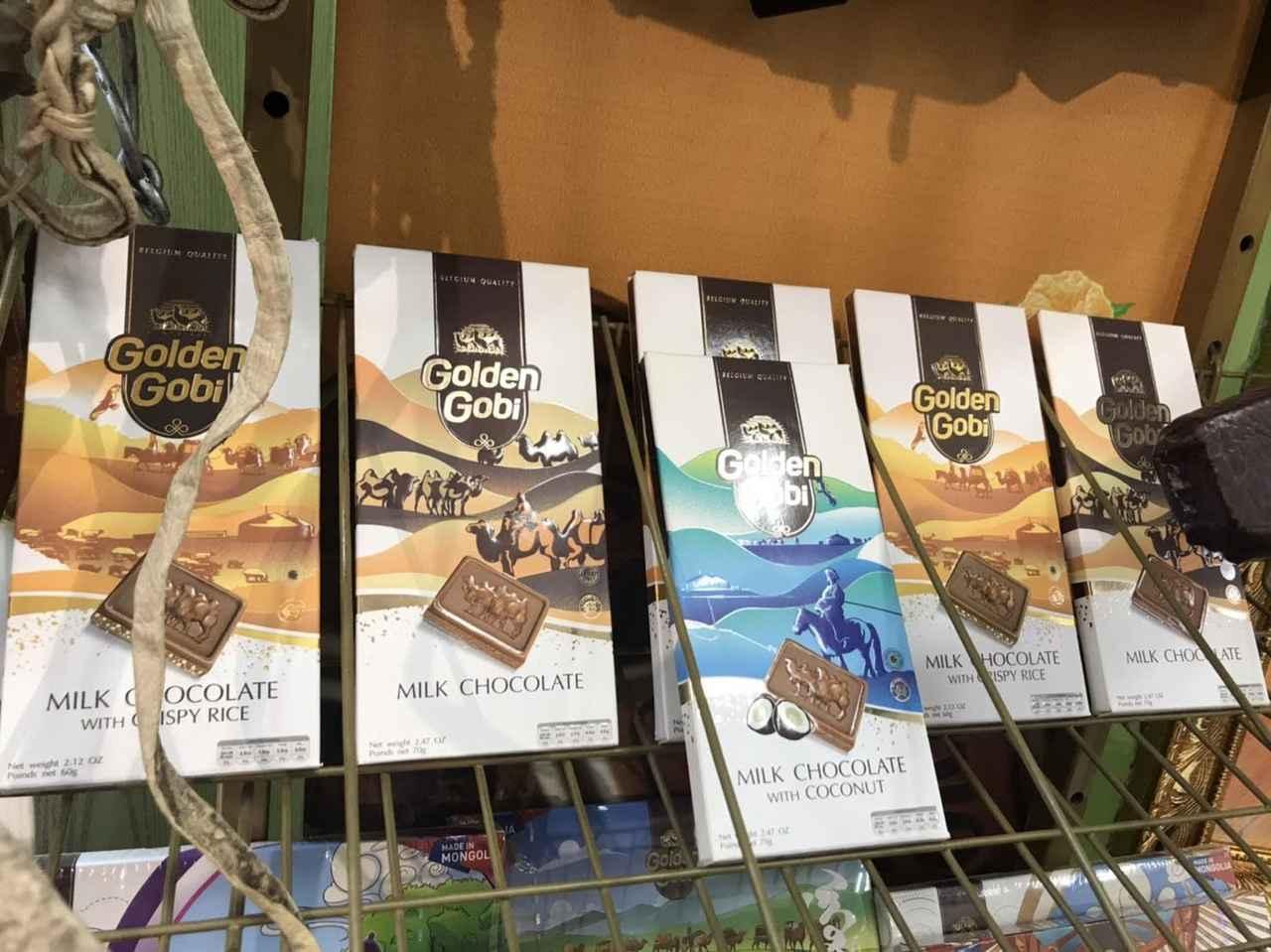 画像: Golden Gobi社のチョコレート(イメージ)/現地スタッフ撮影