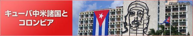 画像: 観光地情報|キューバ・中米諸国とコロンビア旅行・ツアー|南米・中米の旅|クラブツーリズム
