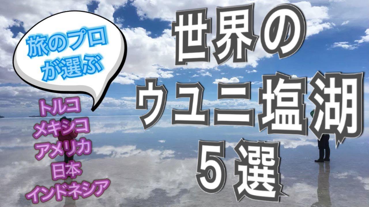 画像: 【旅のプロが選ぶ!】世界のウユニ塩湖5選 -空撮ドローン映像- youtu.be