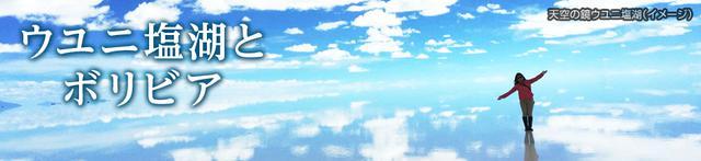 画像: よくあるご質問 絶景のウユニ塩湖(ボリビア)ツアー・旅行・観光 クラブツーリズム