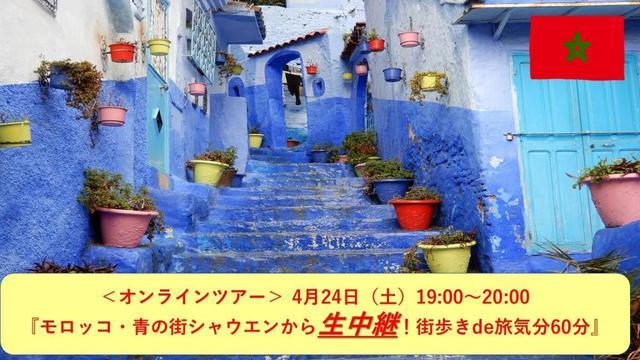 画像: <オンラインツアー>『モロッコ青の街シャウエンから生中継!街歩きde旅気分60分』19:00~20:00|クラブツーリズム