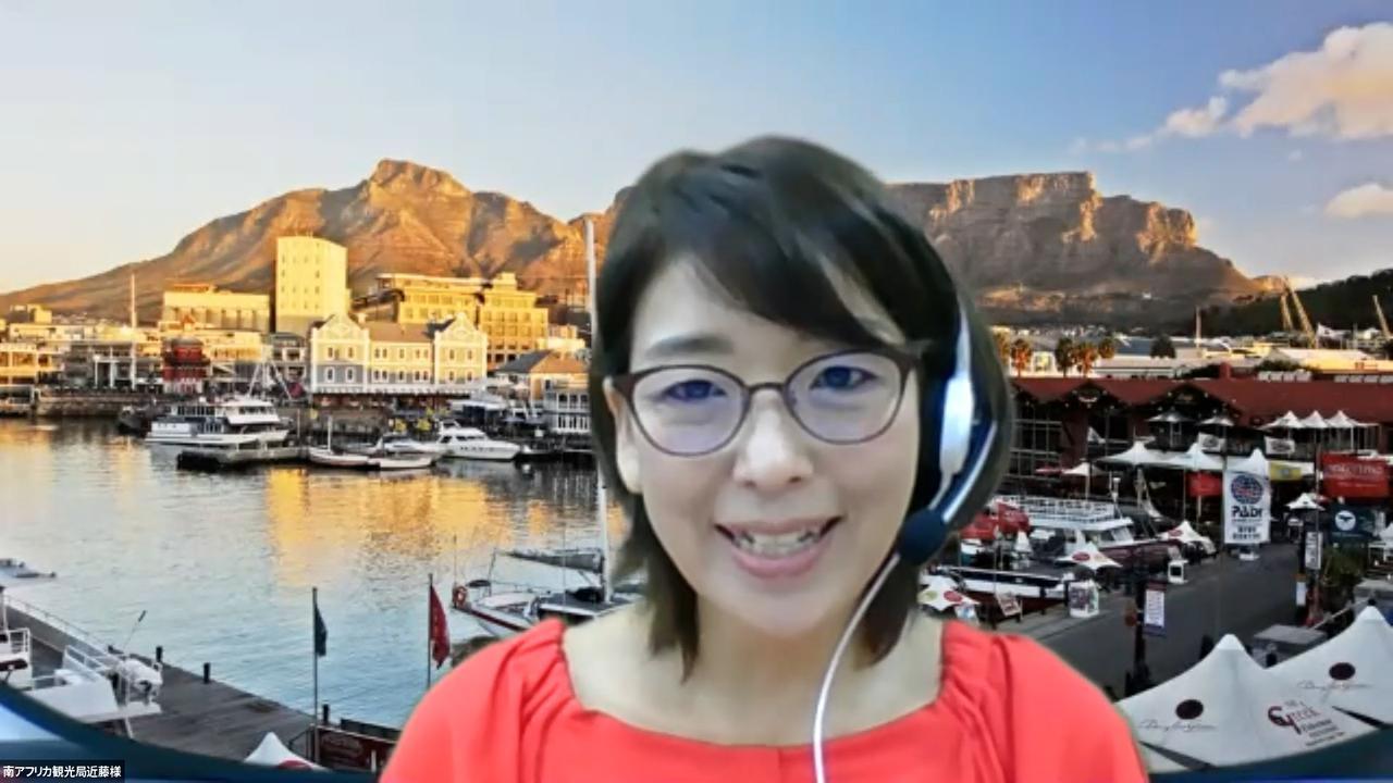 画像2: 【南アフリカ】6月19日(土)『南部アフリカオンライン旅行説明会』を開催しました!