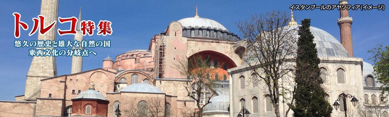 画像: 【中部発】トルコ旅行・ツアー・観光|クラブツーリズム