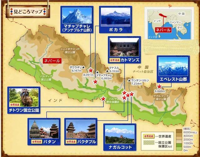 画像1: ネパールってどんな国?
