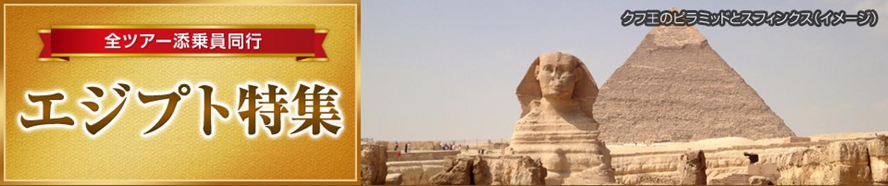 画像: 【名古屋発】エジプト旅行・ツアー・観光 クラブツーリズム