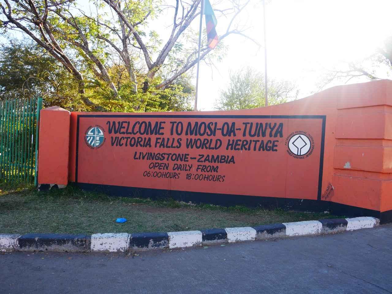 画像: 国境を超えるための手続きを終え、いざ隣国のザンビアへ!(2019年7月 担当者撮影)