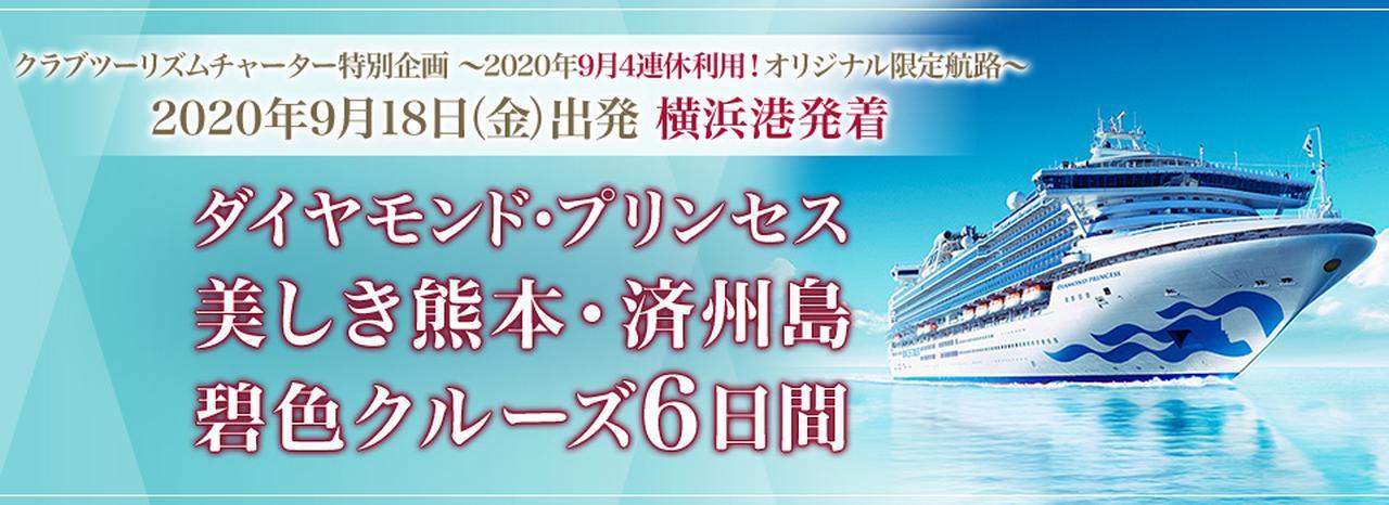 画像: 【名古屋発】2020年9月4連休 ダイヤモンド・プリンセス チャータークルーズ|クラブツーリズム
