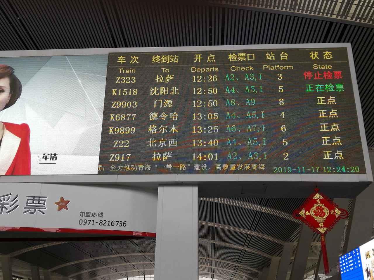画像: 巨大な電工掲示板。筆者はZ917便でラサへ。