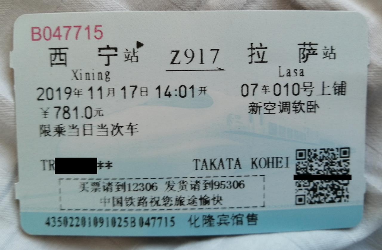 画像: 青蔵鉄道の切符。ツアーと同じ軟臥(4名1室コンパートメント)に乗車。