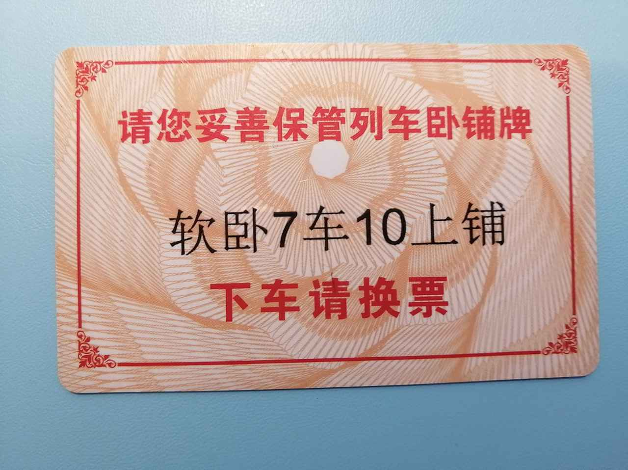 画像: 発車後しばらくすると車掌が切符と預かり証の交換に来る。この際、中国語で書かれた健康登録カードが配られるのでサインしておこう。ラサ到着1時間ほど前に車掌が切符と再度交換に来る。