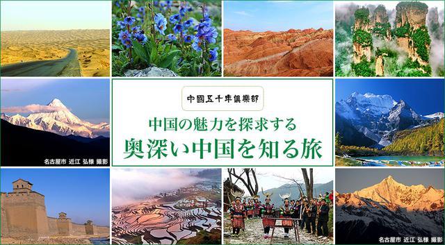 画像: 【中部発】奥深い中国を知る旅行・ツアー・観光|クラブツーリズム