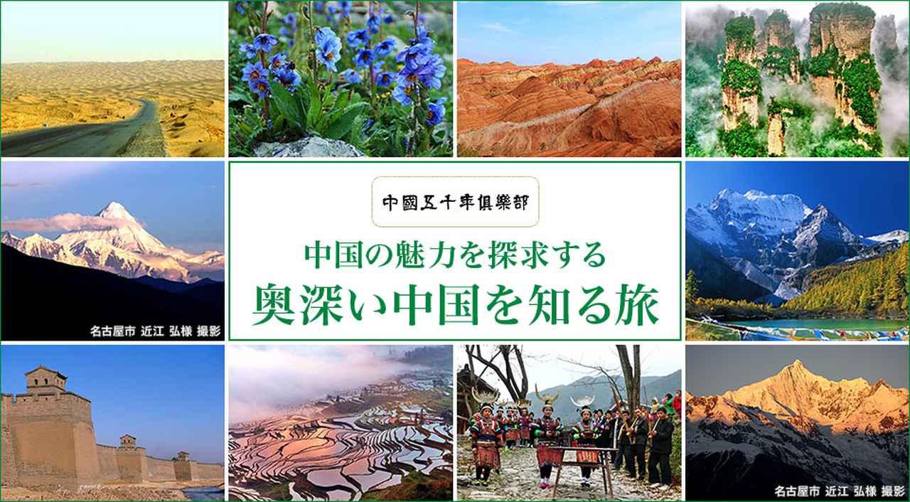 画像: 【中部発】奥深い中国を知る旅行・ツアー・観光 クラブツーリズム