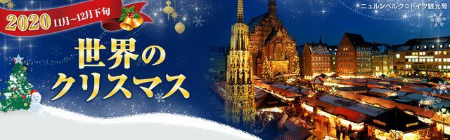 画像: クリスマスマーケットの楽しみ方|世界のクリスマス旅行・ツアー・観光|クラブツーリズム