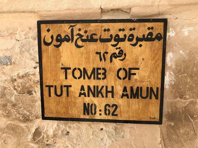 画像: 王家の谷にあるツタンカーメン王の墓(企画担当者撮影/2019年5月)