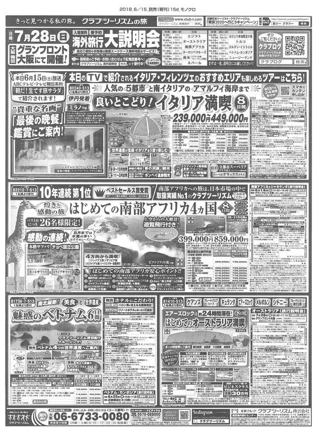 画像: 関西発ツアー 新聞広告はコチラ