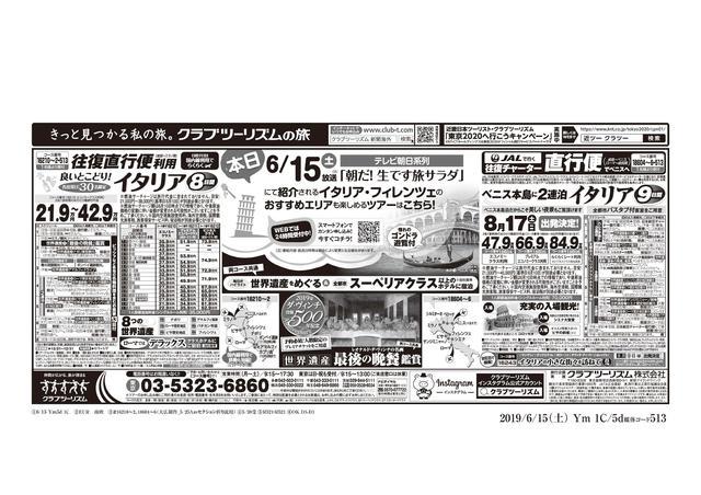 画像: 東京発ツアー 新聞広告はコチラ