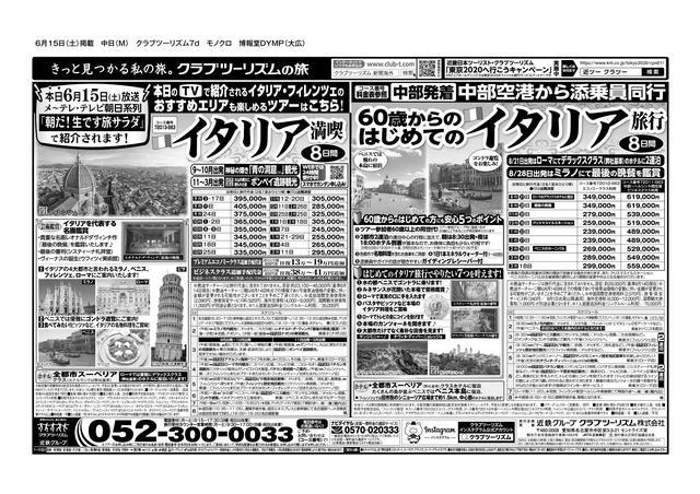 画像: 名古屋発ツアー 新聞広告はコチラ