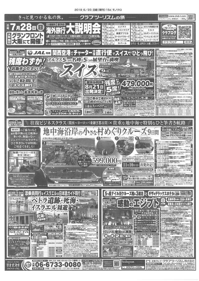 画像2: 6/23発行の新聞広告はこちらです(日経新聞・毎日新聞)