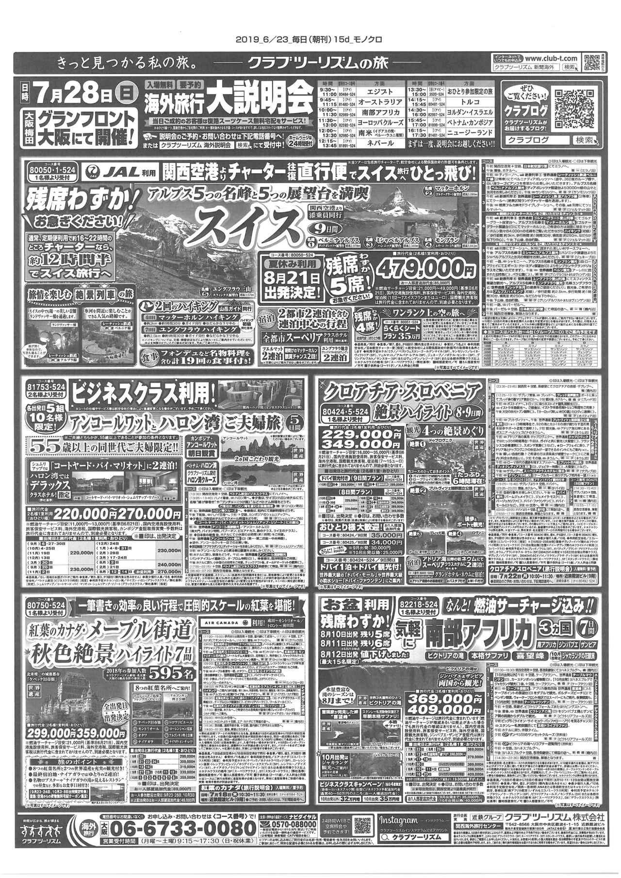 画像1: 6/23発行の新聞広告はこちらです(日経新聞・毎日新聞)