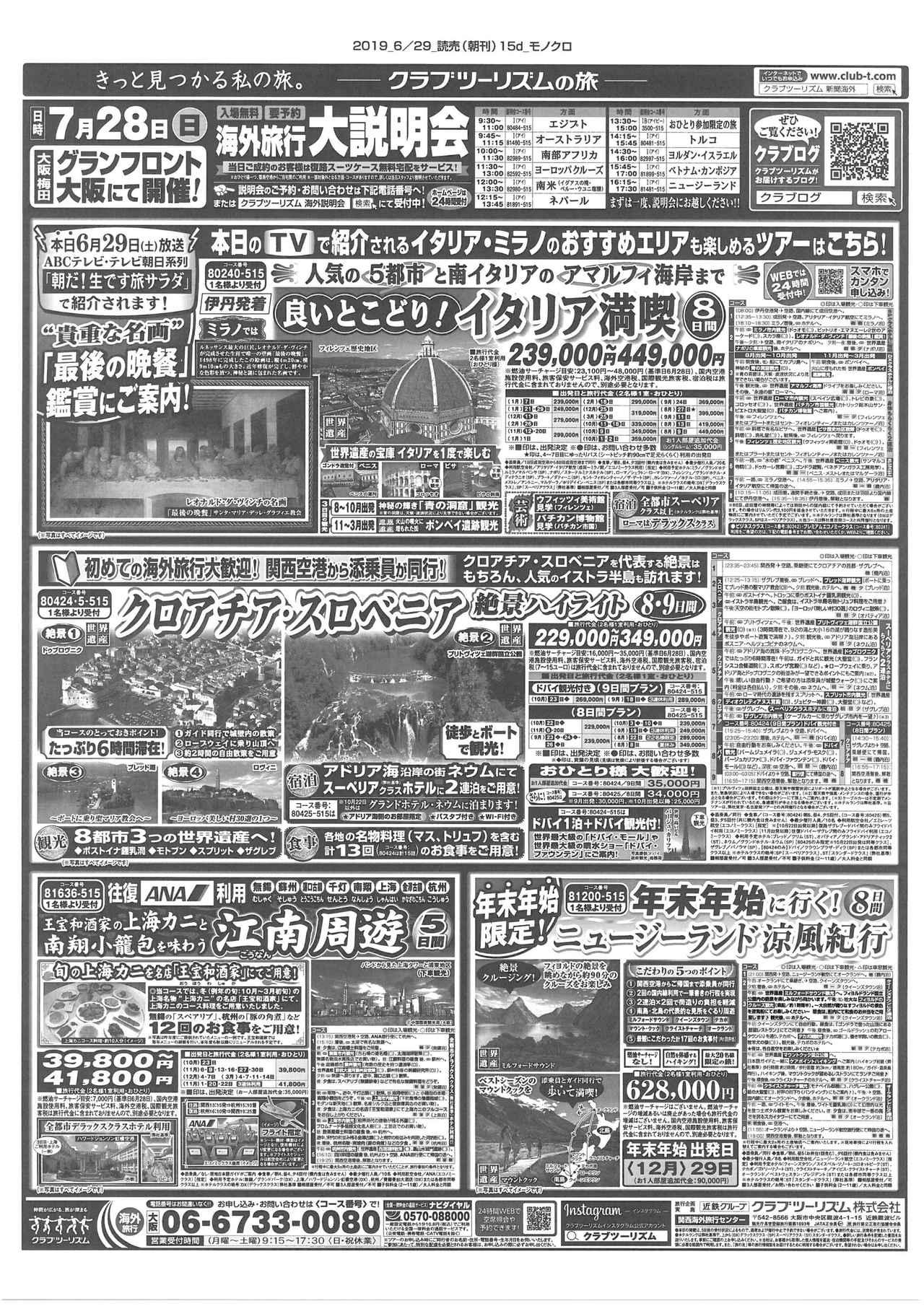 画像2: ウユニ塩湖ツアーを含む掲載新聞はこちらです