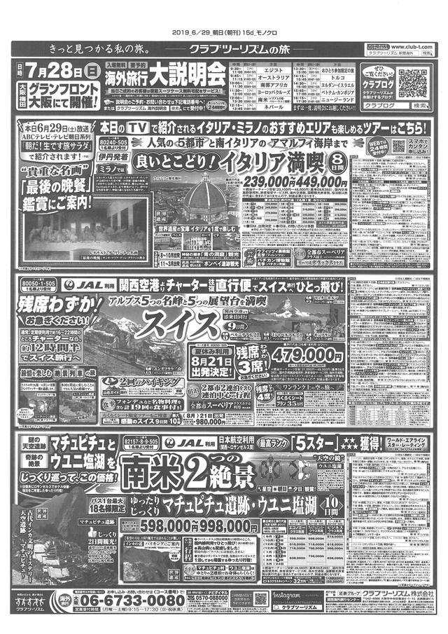 画像1: ウユニ塩湖ツアーを含む掲載新聞はこちらです