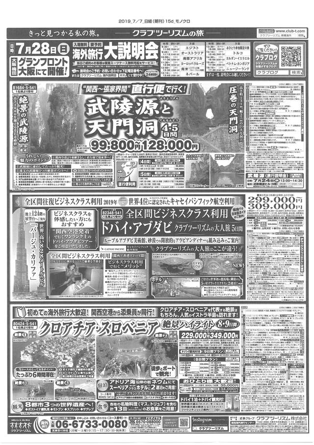 画像1: ドバイツアーなど今週末の新聞掲載紙面はコチラ