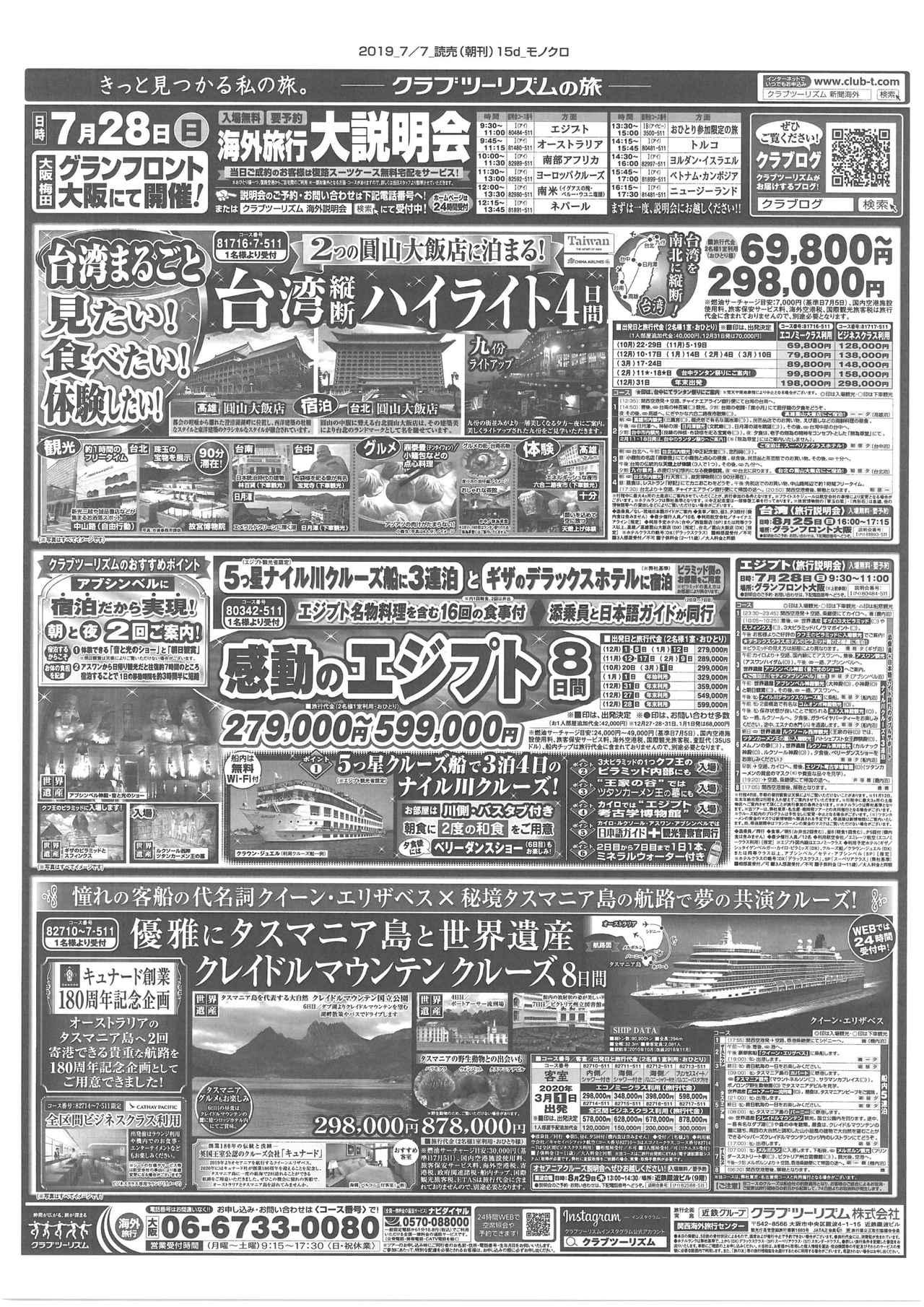 画像3: ドバイツアーなど今週末の新聞掲載紙面はコチラ
