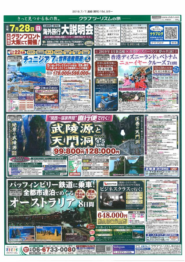 画像2: ドバイツアーなど今週末の新聞掲載紙面はコチラ