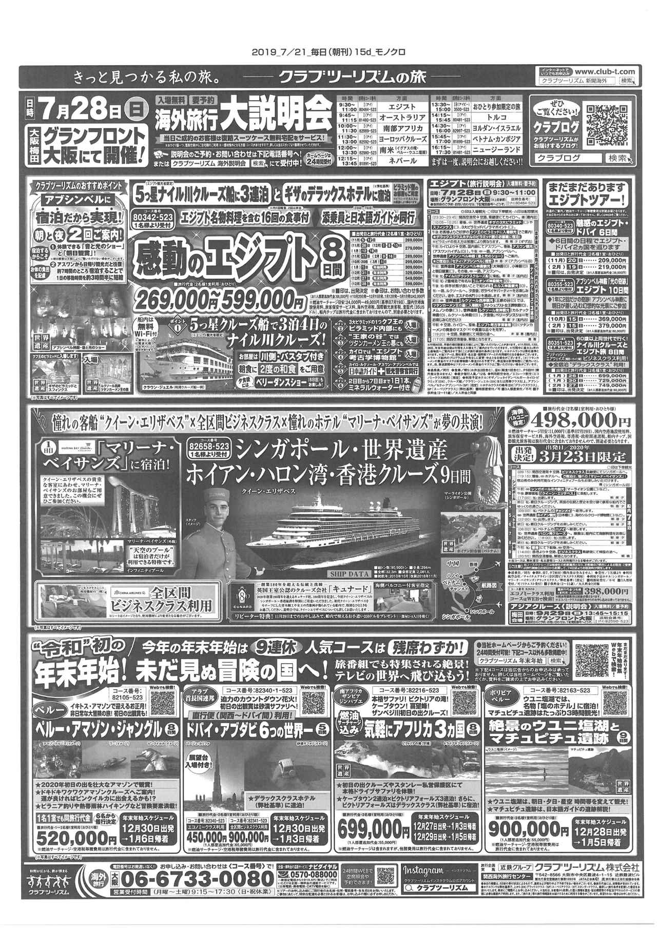 画像1: ペルーアマゾンツアー含む今週末の新聞掲載紙面はこちら!(読売・毎日・朝日新聞)
