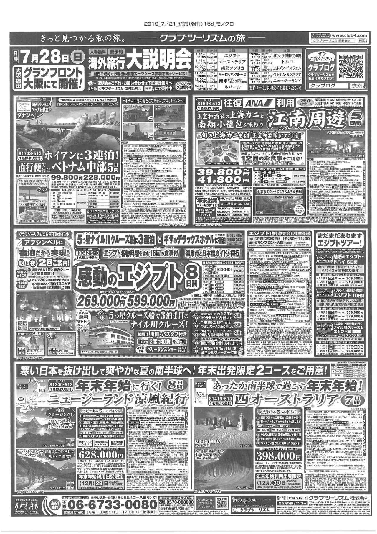 画像3: ペルーアマゾンツアー含む今週末の新聞掲載紙面はこちら!(読売・毎日・朝日新聞)