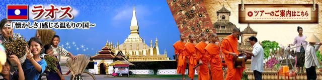 画像: ラオス旅行・ツアー | アジア | 海外旅行 | クラブツーリズム
