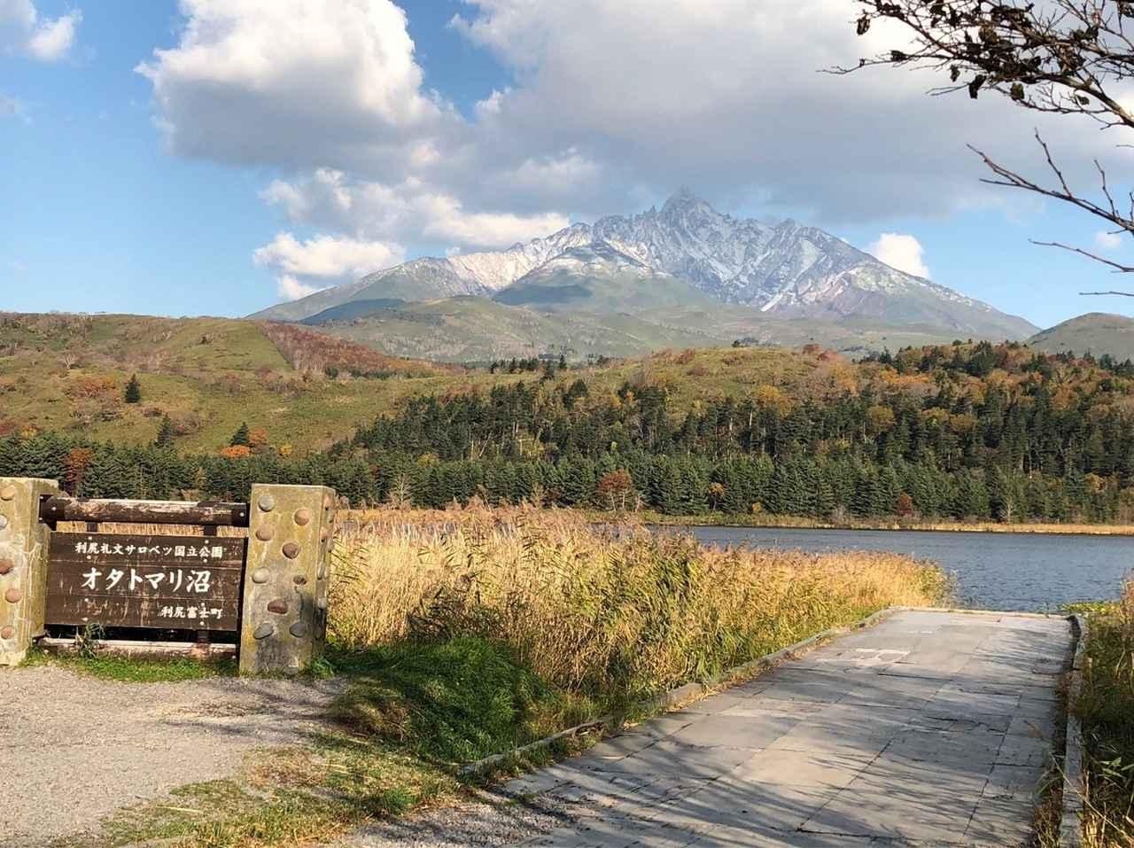 画像: 北海道銘菓「白い恋人」パッケージの地、利尻島・オタトマリ湖