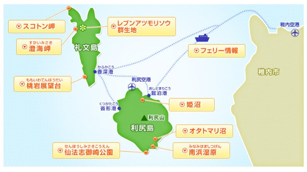 画像: 利尻島・礼文島 みどころMAP www.club-t.com