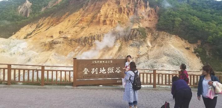 画像: 9月13日添乗員撮影 登別温泉の地獄谷