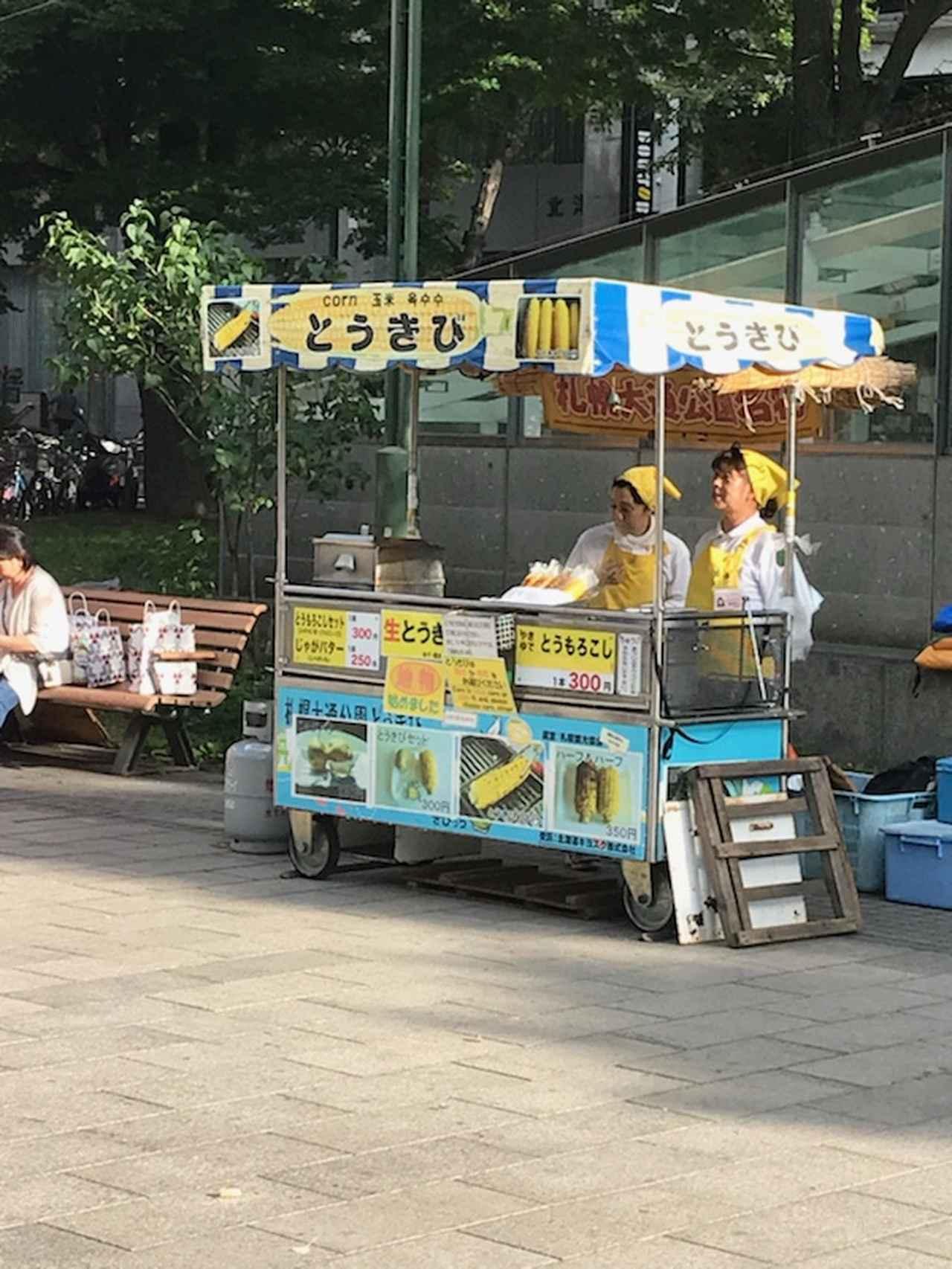 画像: 9月13日 札幌現地スタッフ撮影 札幌大通り公園内 とうきびワゴン