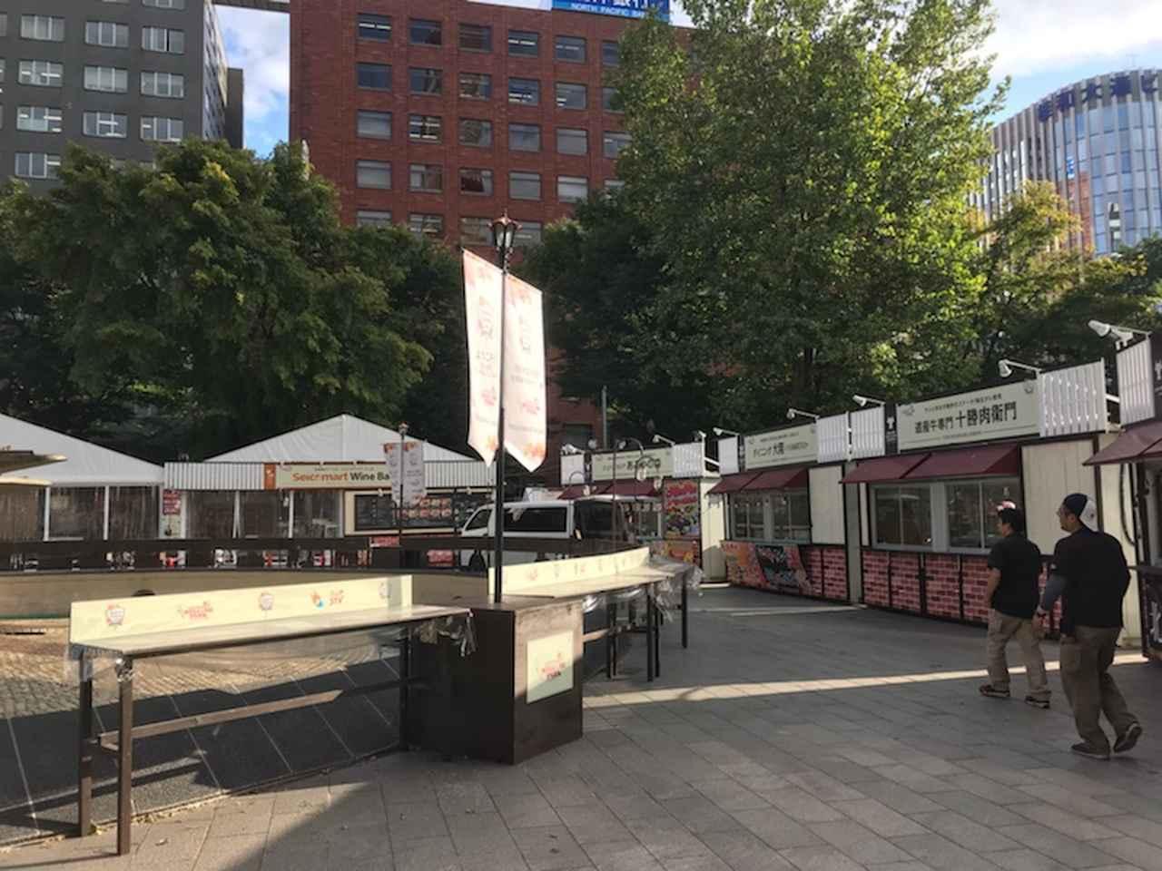 画像: 9月13日 札幌現地スタッフ撮影 札幌大通り公園内 オータムフェスタの準備風景
