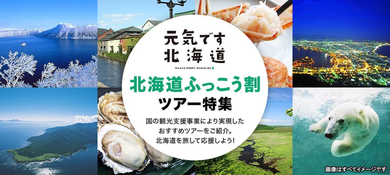 画像: 北海道ふっこう割ツアー・旅行|クラブツーリズム 北海道ふっこう割ツアー・旅行ならクラブツーリズム!国の補助金により実現したおすすめツアーをご紹介。 北海道を旅して応援しよう!ご予約も簡単です。 www.club-t.com