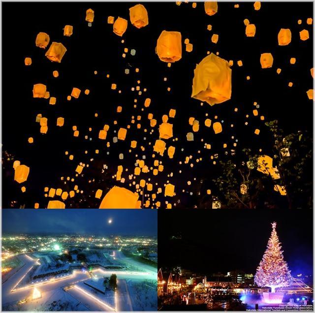 画像: 五稜郭星空ランタンと函館クリスマスファンタジーツアー・旅行 | クラブツーリズム