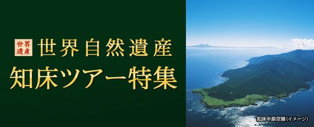 画像: 知床旅行・ツアー クラブツーリズム