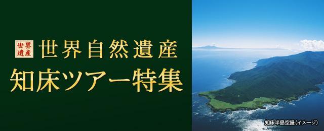 画像: 知床旅行・ツアー|クラブツーリズム