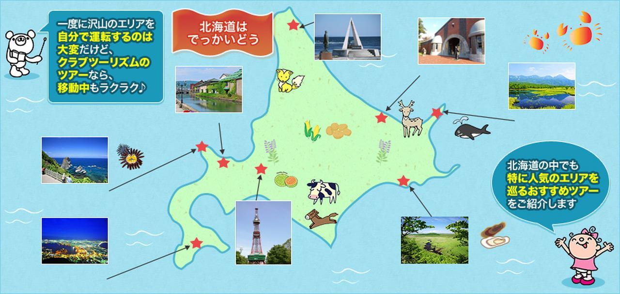 画像: 北海道ぐるっと周遊ツアー・旅行 クラブツーリズム