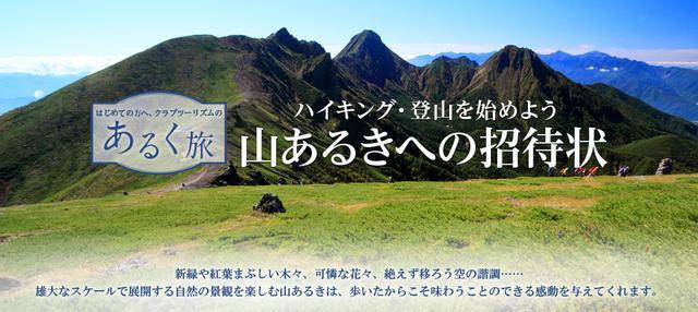 画像: 【第2章】山どうぐを選ぼう!(登山靴の選び方)|はじめての方へ、クラブツーリズムのあるく旅・ツアー|クラブツーリズム