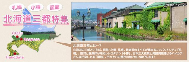 画像: 北海道三都(札幌・小樽・函館)へ行くツアー・旅行|クラブツーリズム