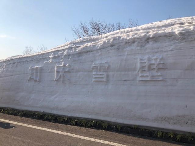 画像: 【北海道】1年に1回だけの限定イベント!「知床横断道路」開通直前ウォーク『ウトロコース』に2019年の様子を企画担当者が紹介します! - クラブログ ~スタッフブログ~ クラブツーリズム