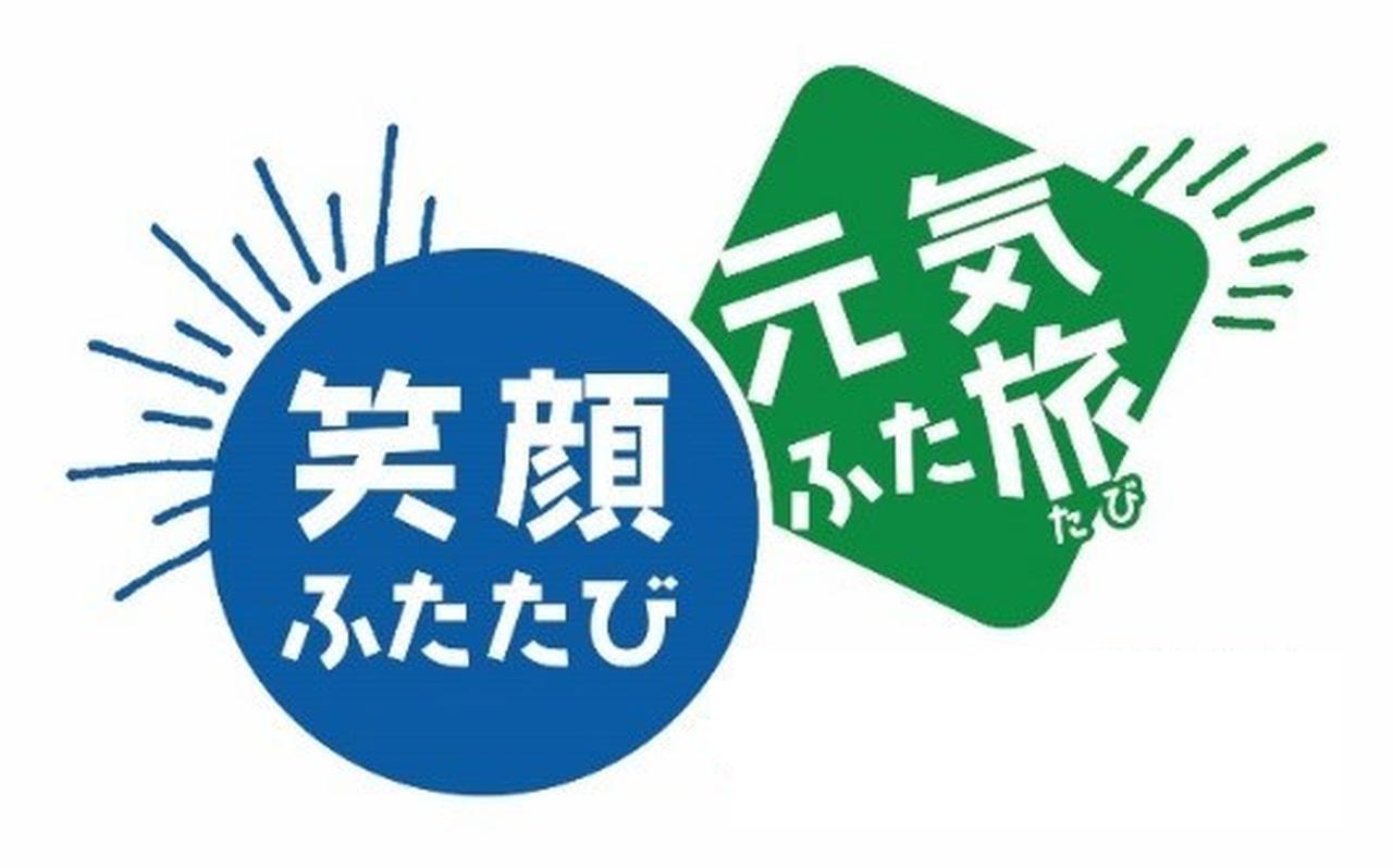 画像1: <キャンペーン名> GoToトラベル事業×クラブツーリズムニュースタイル! 笑顔ふたたび 元気ふた旅!北海道キャンペーン!