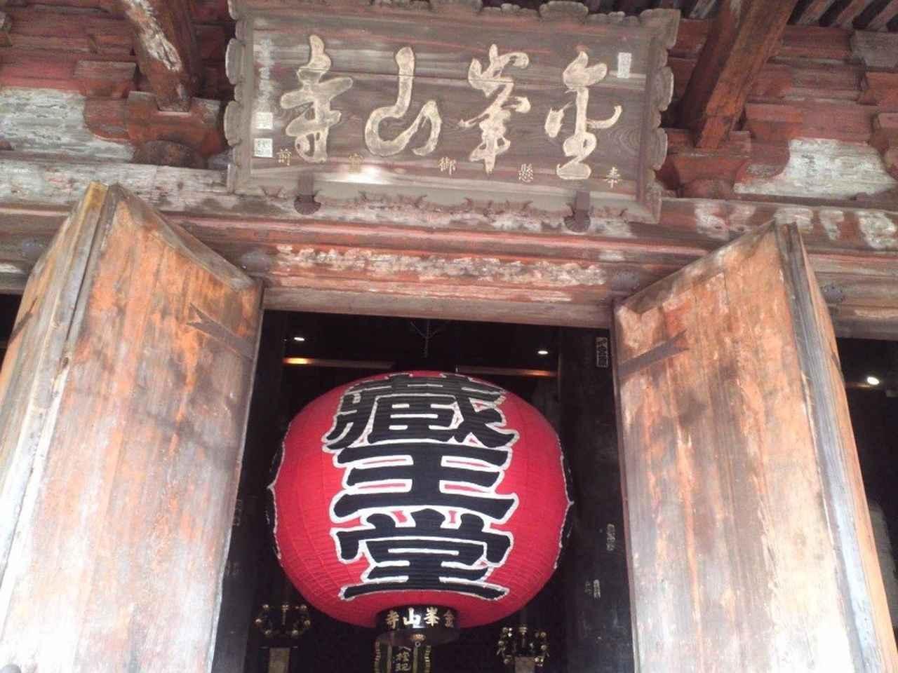 画像: 金峯山寺蔵王堂
