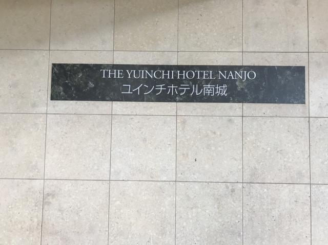 画像1: 【国内旅行・沖縄】新オープン!ユインチホテル南城アネックス館