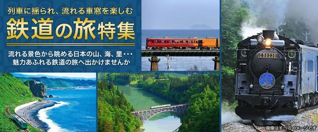画像: 観光・イベント列車の旅|鉄道の旅・ツアー・旅行|クラブツーリズム
