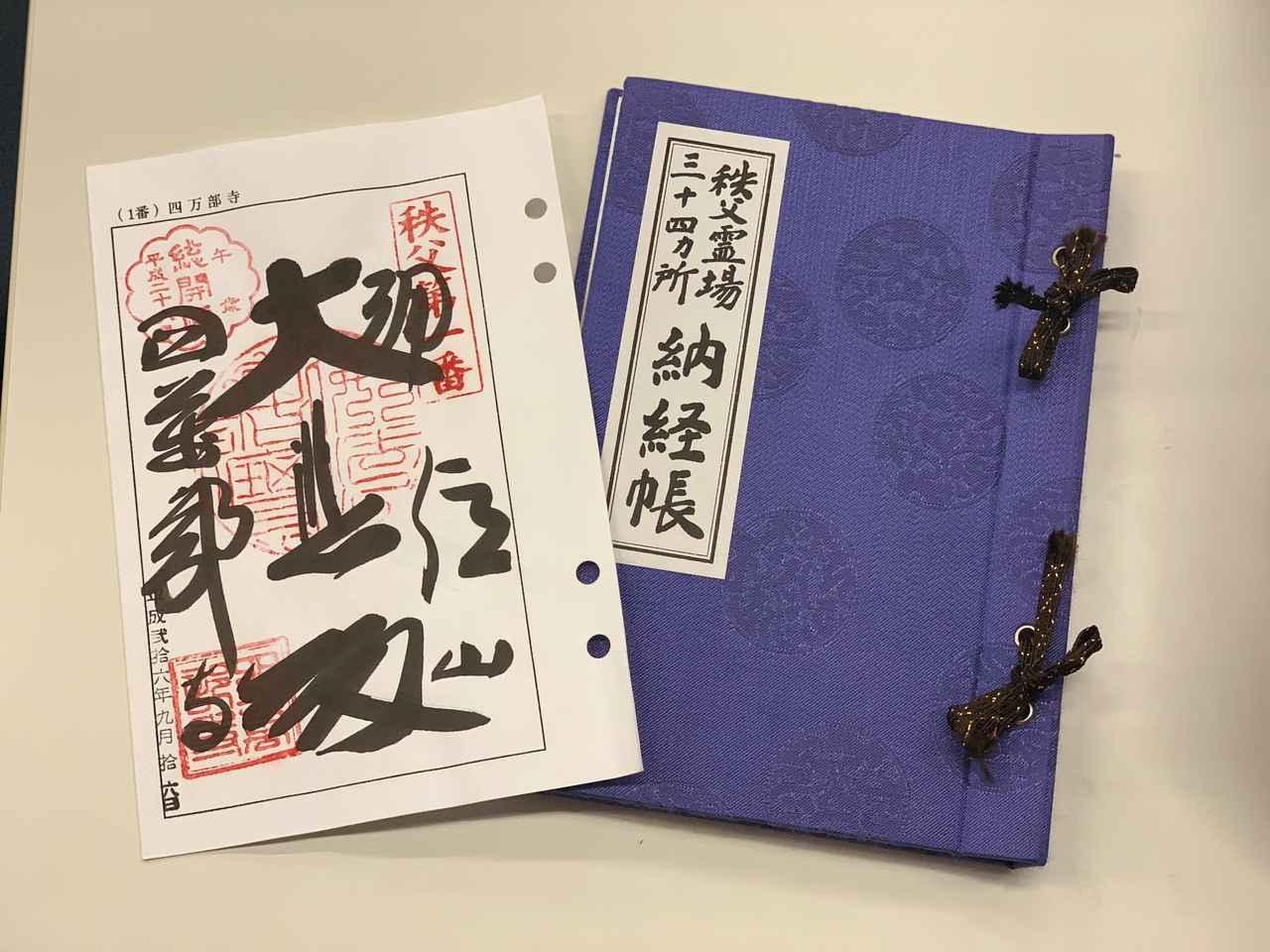 画像: 納経帳(ご朱印帳)の例 ツアーでは添乗員が皆様のご朱印のお世話をさせていただきます