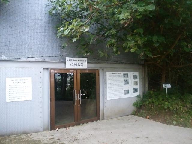 画像: 南風原町(はえばるちょう)・沖縄陸軍病院南風原壕群20号